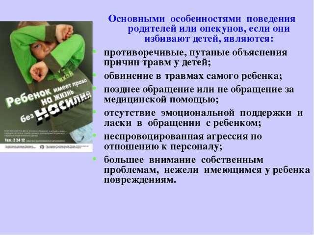 Основными особенностями поведения родителей или опекунов, если они избивают д...