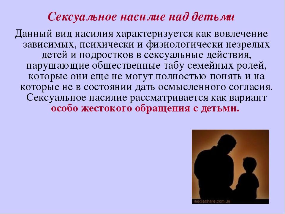 Сексуальное насилие над детьми Данный вид насилия характеризуется как вовлече...
