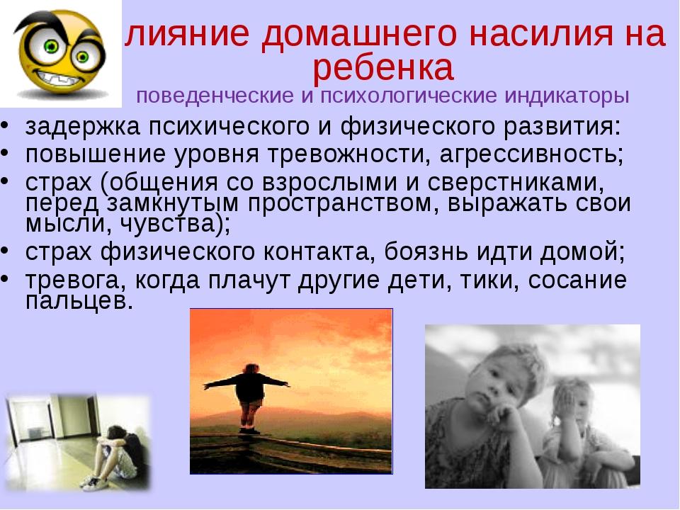 Влияние домашнего насилия на ребенка поведенческие и психологические индикато...