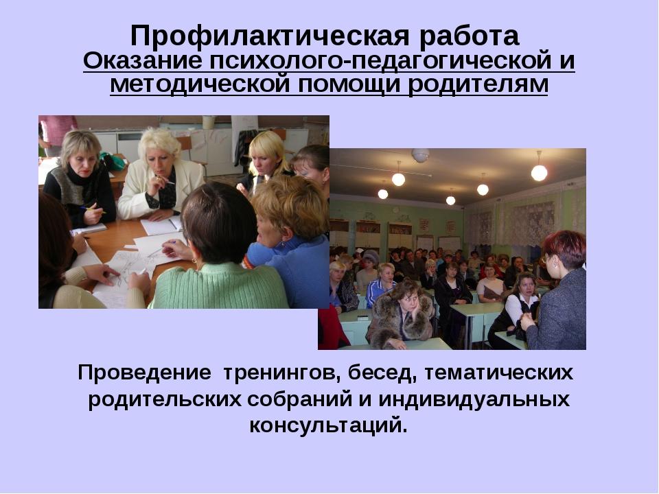 Профилактическая работа Оказание психолого-педагогической и методической помо...