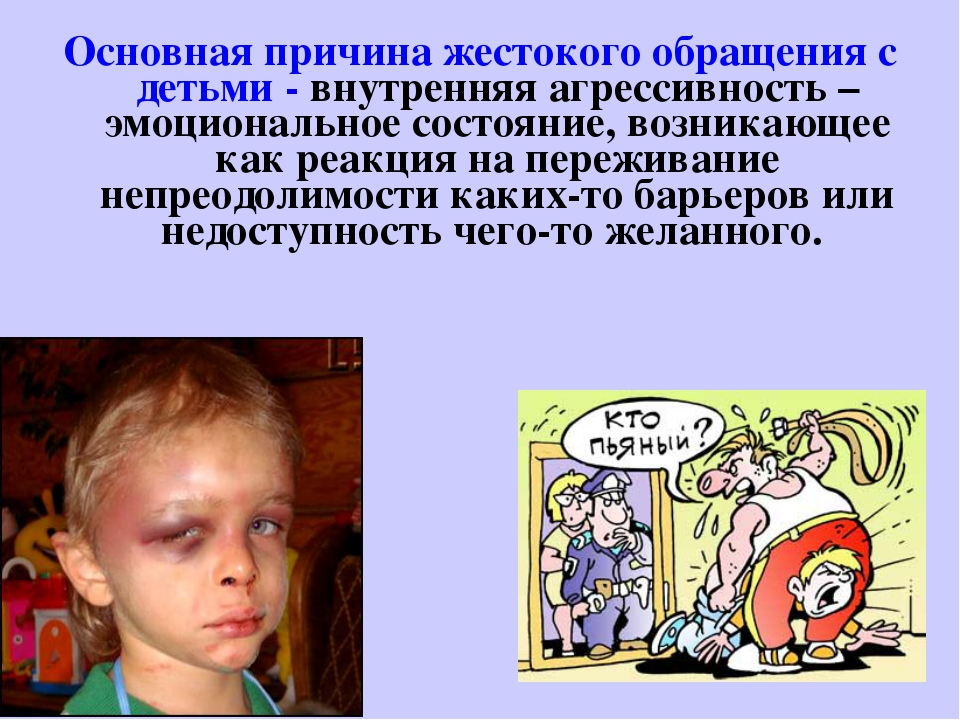 Основная причина жестокого обращения с детьми - внутренняя агрессивность – эм...