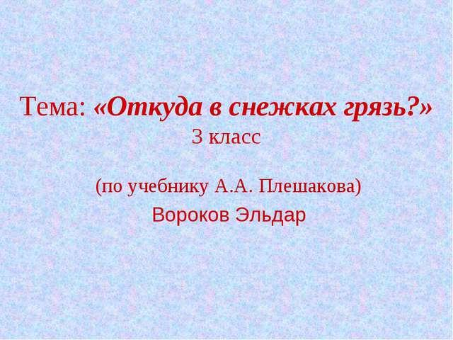 Тема: «Откуда в снежках грязь?» 3 класс (по учебнику А.А. Плешакова) Вороков...