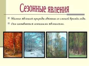 Многие явления природы связаны со сменой времён года. Они называются сезонным