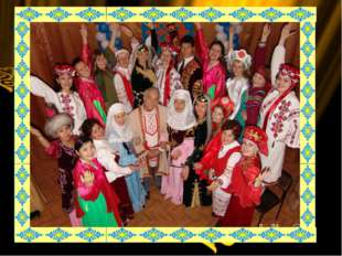 День единства народов Казахстана 1 мая. В нашей стране, образно говоря, под е