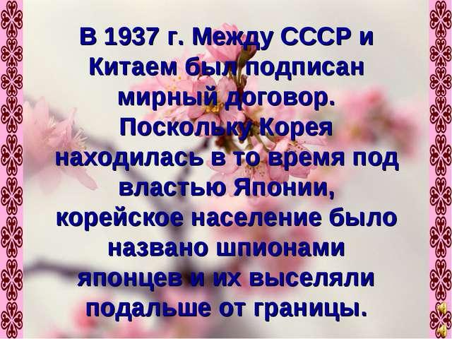 В 1937 г. Между СССР и Китаем был подписан мирный договор. Поскольку Корея на...