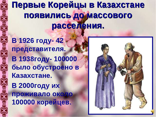 Первые Корейцы в Казахстане появились до массового расселения. В 1926 году- 4...