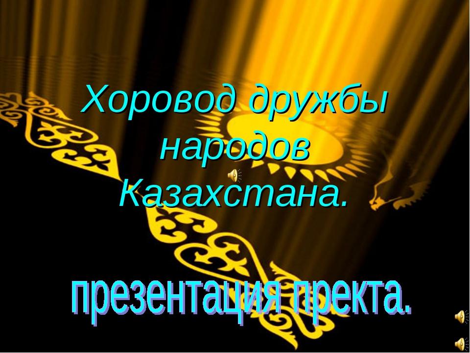 Хоровод дружбы народов Казахстана.