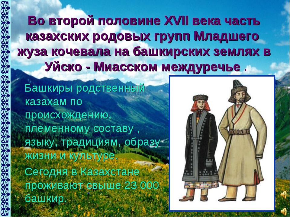Во второй половине XVII века часть казахских родовых групп Младшего жуза коче...