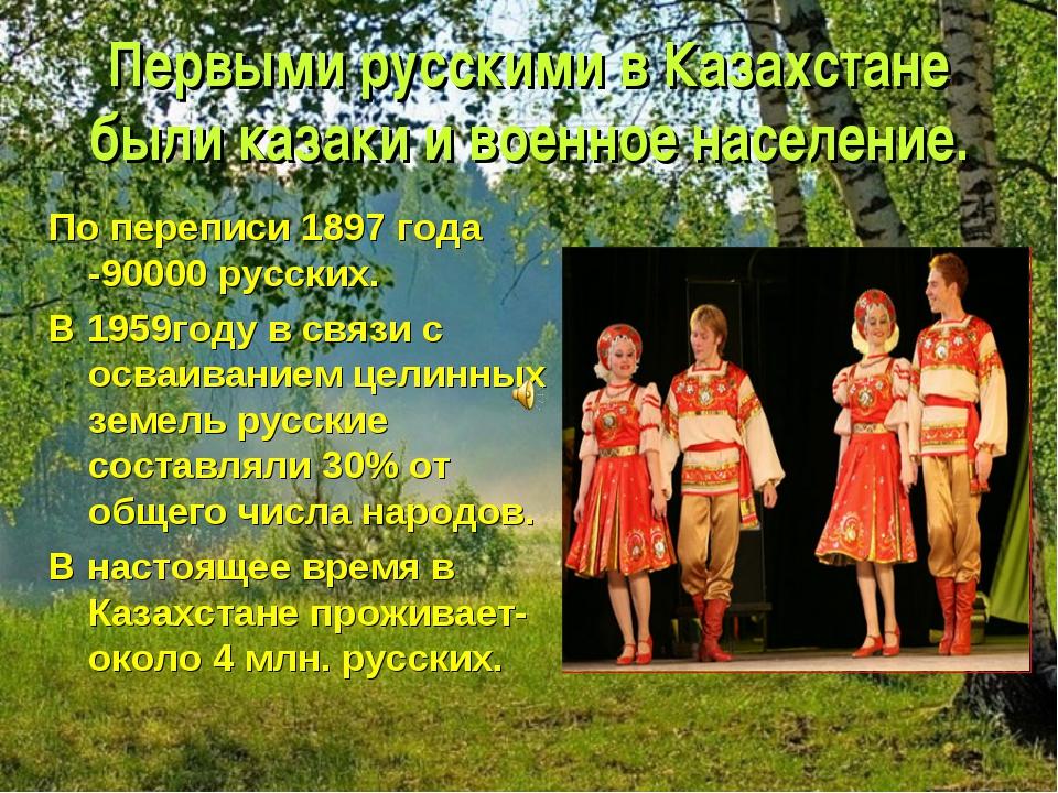 Первыми русскими в Казахстане были казаки и военное население. По переписи 18...
