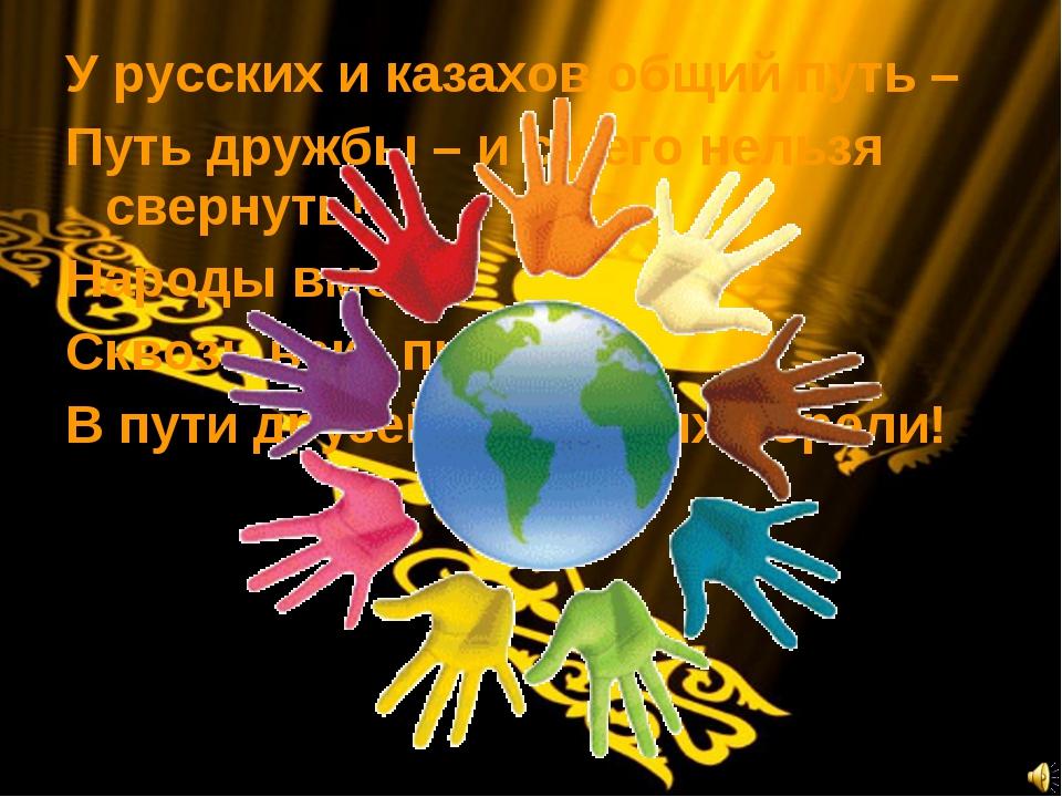 У русских и казахов общий путь – Путь дружбы – и с него нельзя свернуть! Наро...