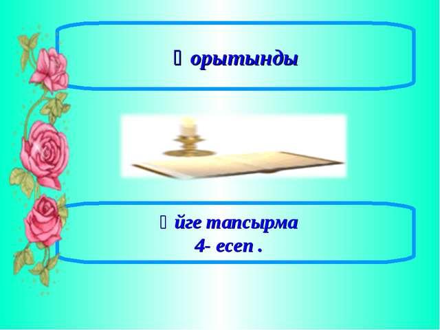 Қорытынды Үйге тапсырма 4- есеп .