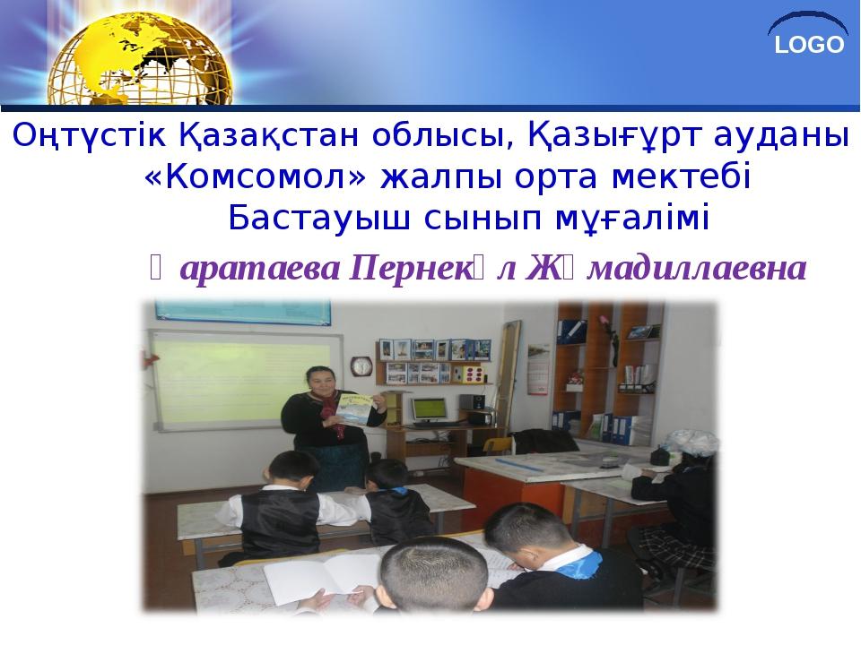 Оңтүстік Қазақстан облысы, Қазығұрт ауданы «Комсомол» жалпы орта мектебі Баст...