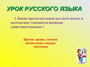 УРОК РУССКОГО ЯЗЫКА 2. Какие прилагательные русского языка в математике стано