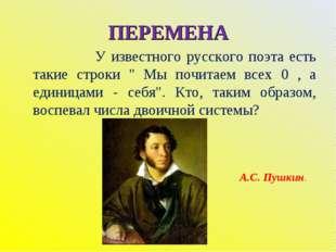 """ПЕРЕМЕНА У известного русского поэта есть такие строки """" Мы почитаем всех 0 ,"""