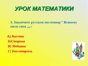 """УРОК МАТЕМАТИКИ 3. Закончите русскую пословицу"""" Всякому мила своя ,,,,« А) Вы"""