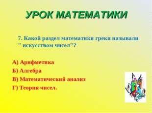 """УРОК МАТЕМАТИКИ 7. Какой раздел математики греки называли """" искусством чисел"""""""