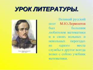 УРОК ЛИТЕРАТУРЫ. Великий русский поэт М.Ю.Лермонтов был большим любителем мат