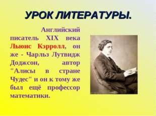 УРОК ЛИТЕРАТУРЫ. Английский писатель XIX века Льюис Кэрролл, он же - Чарльз Л