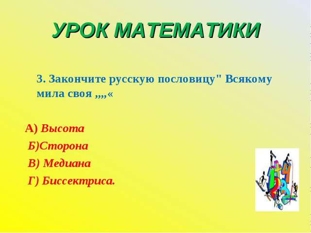 """УРОК МАТЕМАТИКИ 3. Закончите русскую пословицу"""" Всякому мила своя ,,,,« А) Вы..."""