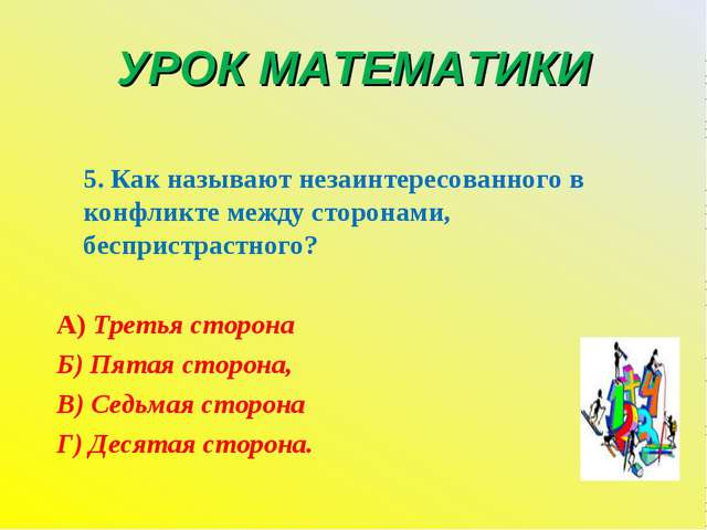 УРОК МАТЕМАТИКИ 5. Как называют незаинтересованного в конфликте между сторона...