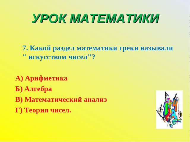 """УРОК МАТЕМАТИКИ 7. Какой раздел математики греки называли """" искусством чисел""""..."""