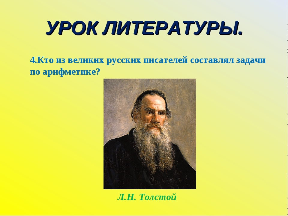 УРОК ЛИТЕРАТУРЫ. 4.Кто из великих русских писателей составлял задачи по арифм...