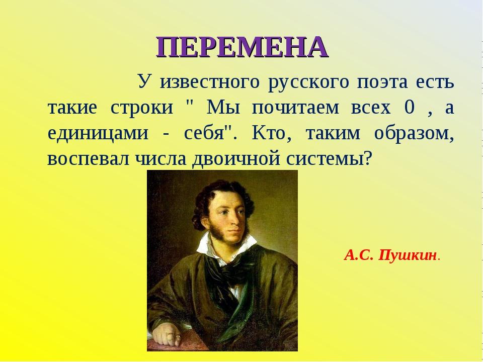 """ПЕРЕМЕНА У известного русского поэта есть такие строки """" Мы почитаем всех 0 ,..."""
