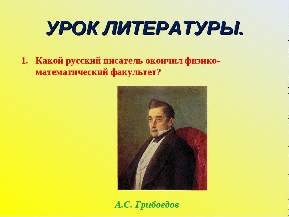 УРОК ЛИТЕРАТУРЫ. Какой русский писатель окончил физико-математический факульт...