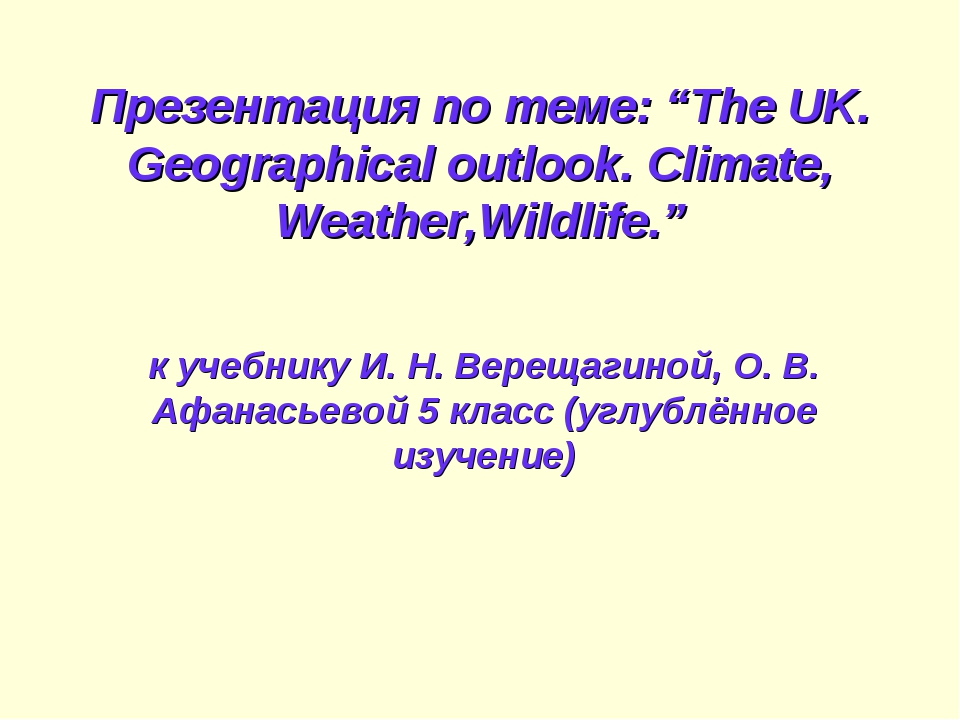 """Презентация по теме: """"The UK. Geographical outlook. Climate, Weather,Wildlife..."""