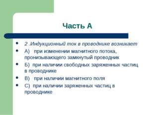 Часть А 2 .Индукционный ток в проводнике возникает А) при изменении магнитно