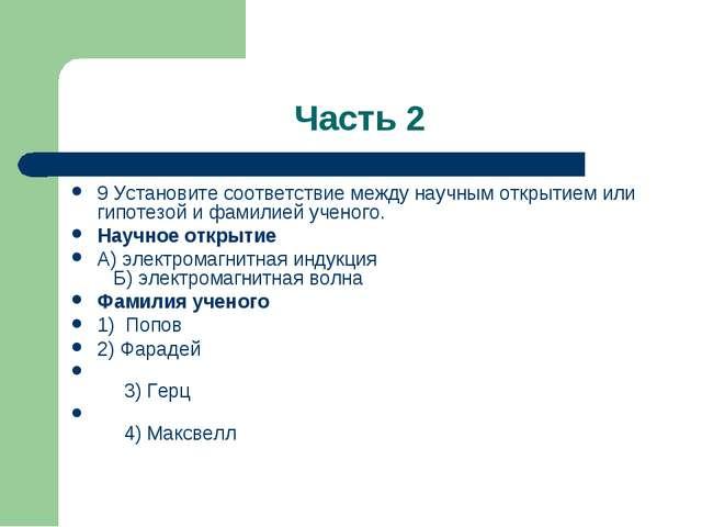 Часть 2 9 Установите соответствие между научным открытием или гипотезой и фа...