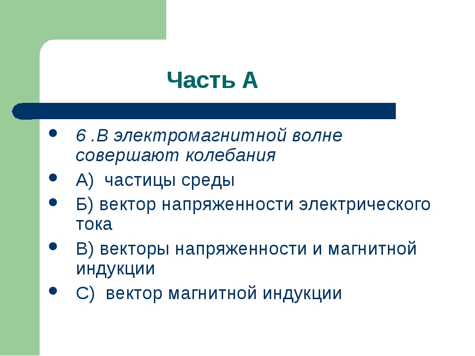 Часть А 6 .В электромагнитной волне совершают колебания А) частицы среды Б)...