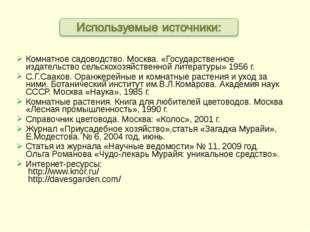 Комнатное садоводство. Москва. «Государственное издательство сельскохозяйстве
