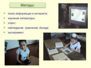 поиск информации в интернете; изучение литературы; опрос; наблюдение, сравнен