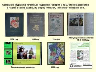 1985 год 1990 год 1956 год «Приусадебное хозяйство» № 6 2004 год Телевизионна