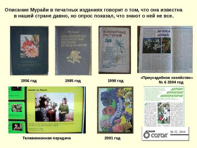 1985 год 1990 год 1956 год «Приусадебное хозяйство» № 6 2004 год Телевизионна...