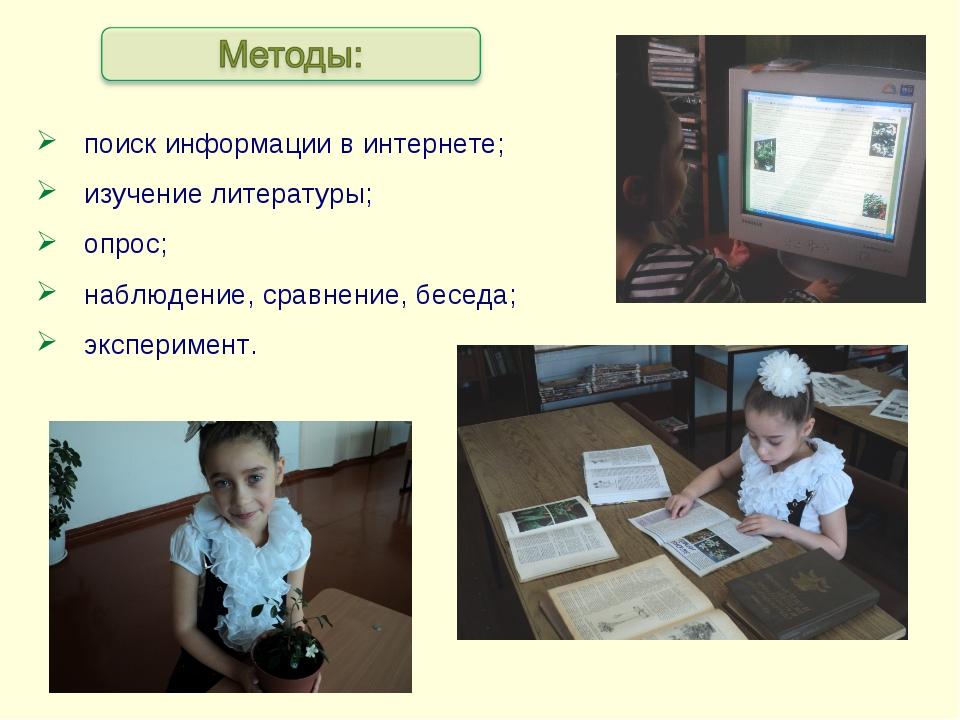 поиск информации в интернете; изучение литературы; опрос; наблюдение, сравнен...