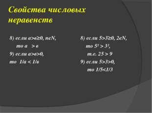 Свойства числовых неравенств 8) если а>в≥0, nєN, то аⁿ > вⁿ 9) если а>в>0, то