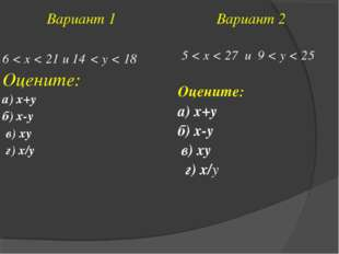 Вариант 1 6 < x < 21 и 14 < y < 18 Оцените: а) х+у б) х-у в) ху г) х/уВариан