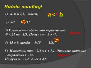 1) a- b = 7,3, тогда, 2) 5/7 7/11 . 3) Умножить обе части неравенства -9 < 21