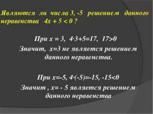 Являются ли числа 3, -5 решением данного неравенства 4х + 5 < 0 ? При х = 3,
