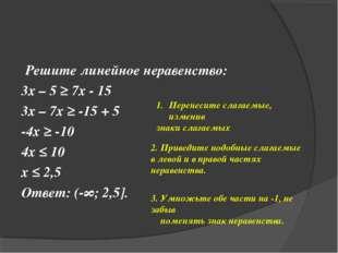 Решите линейное неравенство: 3х – 5 ≥ 7х - 15 3х – 7х ≥ -15 + 5 -4х ≥ -10 4х