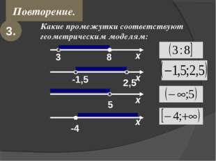 Повторение. 3. Какие промежутки соответствуют геометрическим моделям: