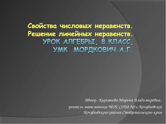 Автор- Кирьянова Марина Владимировна, учитель математики МОУ СОШ №3 с.Кочубее...
