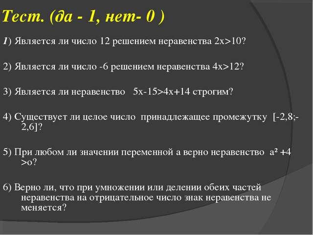 Тест. (да - 1, нет- 0 ) 1) Является ли число 12 решением неравенства 2х>10? 2...