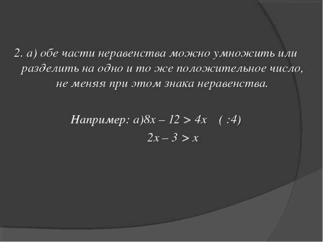 2. а) обе части неравенства можно умножить или разделить на одно и то же пол...