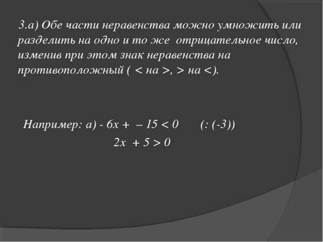 3.а) Обе части неравенства можно умножить или разделить на одно и то же отри...