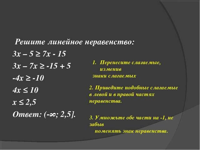 Решите линейное неравенство: 3х – 5 ≥ 7х - 15 3х – 7х ≥ -15 + 5 -4х ≥ -10 4х...