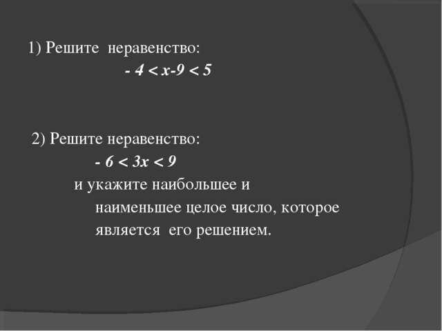 1) Решите неравенство: - 4 < х-9 < 5 2) Решите неравенство: - 6 < 3х < 9 и у...