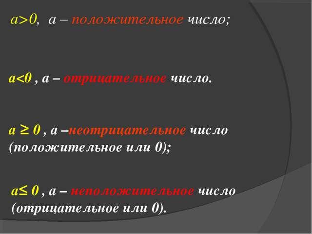 а>0, а – положительное число; а ≥ 0 , а –неотрицательное число (положительное...